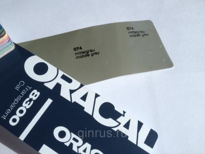 Oracal 8300 074