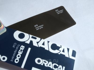 Oracal 8300 073